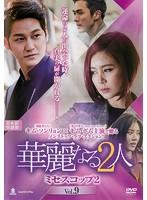 華麗なる2人-ミセスコップ2- Vol.9