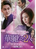 華麗なる2人-ミセスコップ2- Vol.10