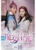 魔女宝鑑~ホジュン、若き日の恋~ Vol.10