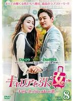 キャリアを引く女~キャリーバッグいっぱいの恋~ Vol.8