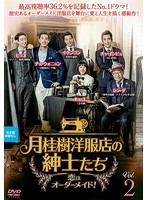 月桂樹洋服店の紳士たち~恋はオーダーメイド!~ Vol.2