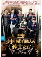 月桂樹洋服店の紳士たち~恋はオーダーメイド!~ Vol.3