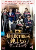 月桂樹洋服店の紳士たち~恋はオーダーメイド!~ Vol.4