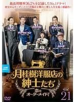 月桂樹洋服店の紳士たち~恋はオーダーメイド!~ Vol.21