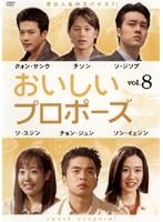 おいしいプロポーズ vol.8