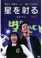 星を射る vol.1