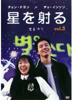 星を射る vol.3