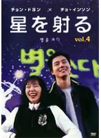 星を射る vol.4