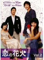 恋の花火 Vol.2