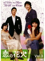恋の花火 Vol.3