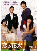 恋の花火 Vol.4