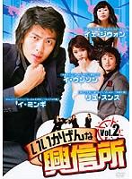 いいかげんな興信所 Vol.2