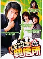 いいかげんな興信所 Vol.4