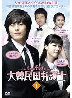 大韓民国弁護士 Vol.1