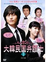 大韓民国弁護士 Vol.2