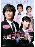 大韓民国弁護士 Vol.3