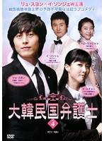 大韓民国弁護士 Vol.4