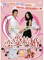 恋愛結婚 Vol.1