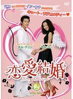 恋愛結婚 Vol.2
