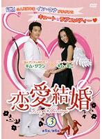 恋愛結婚 Vol.3