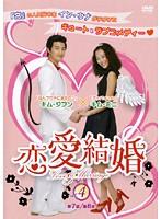 恋愛結婚 Vol.4