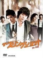 ザ・スリングショット〜男の物語 Vol.1
