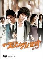 ザ・スリングショット〜男の物語 Vol.3