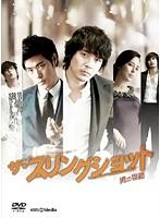ザ・スリングショット〜男の物語 Vol.4