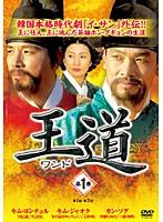 王道 Vol.1