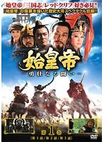 始皇帝-勇壮なる闘い- 第1巻