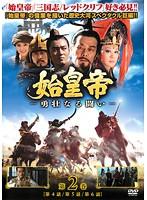 始皇帝-勇壮なる闘い- 第2巻