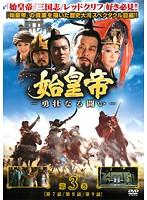 始皇帝-勇壮なる闘い- 第3巻