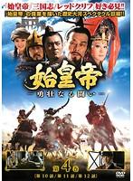 始皇帝-勇壮なる闘い- 第4巻