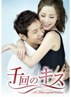 千回のキス Vol.22