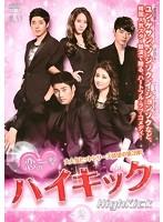 恋の一撃 ハイキック 2