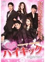 恋の一撃 ハイキック 4