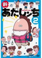 新あたしンち 第2巻
