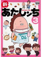 新あたしンち 第3巻