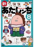 新あたしンち 第8巻