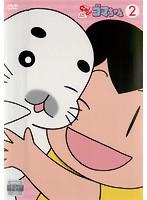少年アシベ GO!GO!ゴマちゃん 第2巻