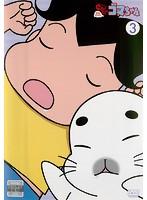 少年アシベ GO!GO!ゴマちゃん 第3巻