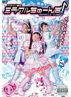 アイドル×戦士 ミラクルちゅーんず! vol.1