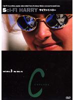 Sci-Fi HARRY volume.3