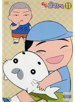 少年アシベ GO!GO!ゴマちゃん 第11巻