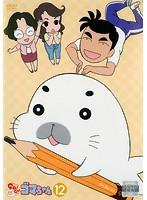少年アシベ GO!GO!ゴマちゃん 第12巻