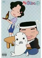 少年アシベ GO!GO!ゴマちゃん 第13巻