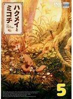 ハクメイとミコチ 第5巻