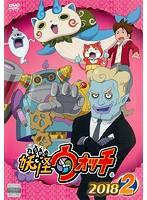妖怪ウォッチ2018 第2巻