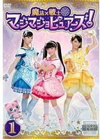 魔法×戦士 マジマジョピュアーズ! Vol.1