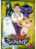 妖怪ウォッチ シャドウサイド 第7巻